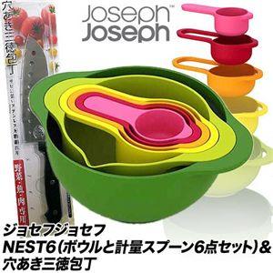 joseph joseph(ジョセフジョセフ) NEST6(ボウルと計量スプーン6点セット)&穴あき三徳包丁