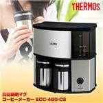 サーモス 真空断熱マグ コーヒーメーカー ECC-480-CSの詳細ページへ