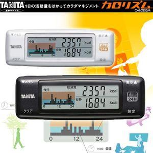 TANITA(タニタ) カロリズム AM-120 パールホワイト