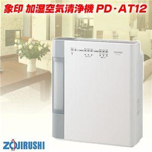 象印 加湿空気清浄機 PD-AT12-WB