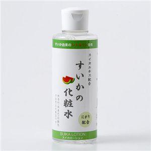 すいかの化粧水【5本セット】