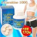 L-カルニチン1000 大容量170粒