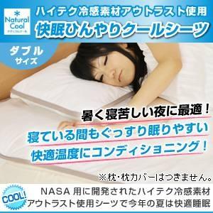 アウトラスト(R)使用 快眠ひんやりクールシーツ セミダブル ホワイト
