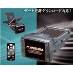 CELLSTAR セルスター工業 レーダー探知機 ASSURA AR-580VT