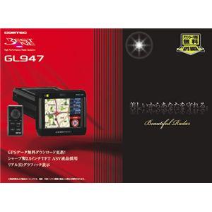 COMTEC コムテック GPSカーロケレーダー GL947