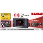 YUPITERU ユピテル工業 GPSレーダー探知機 RW989si