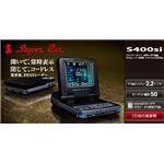 YUPITERU ユピテル工業 GPSレーダー探知機 S400si