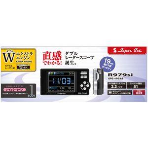 YUPITERU ユピテル工業 超薄型ワンボディ レーダー探知機  R979Si