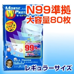新型インフルエンザ対応不織布マスクモースダブルプロテクションプラス