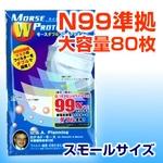 新型インフルエンザ対応不織布マスクモースダブルプロテクションプラス(スモールサイズ)80枚お得セット