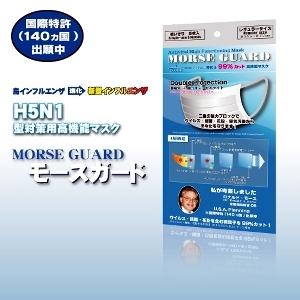 新型インフルエンザ対応不織布マスクモースガード(ミディアムサイズ)60枚お得セット