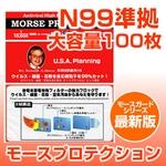 モースプロテクション 100枚入り レギュラーサイズ(大人用)
