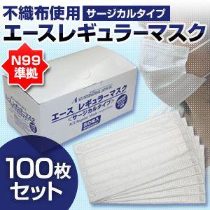 【N99準拠】2009年新型インフルエンザ対策不織布エースレギュラーマスク100枚入り レギュラーサイズ(大人用)