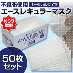 【N99準拠】2009年新型インフルエンザ対策不織布使用 エースレギュラーマスク50枚入り レギュラーサイズ(大人用)