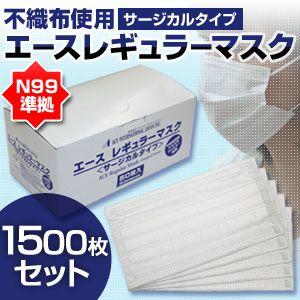 【N99準拠】2009年新型インフルエンザ対策不織布使用 エースレギュラーマスク1500枚入り レギュラーサイズ(大人用)