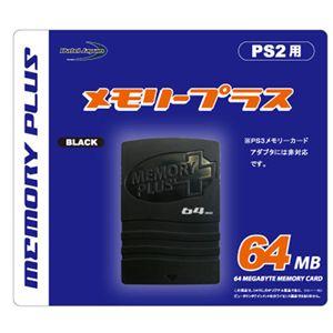 PS2用 メモリープラス64M(PS2用メモリーカード64MB) DJ-P264M ブラック