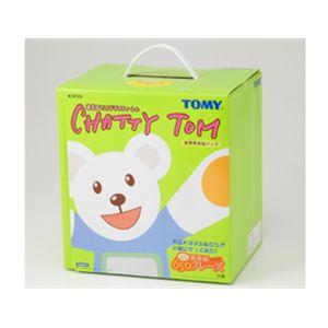 CHATTY TOM(チャティートム) 実用英会話