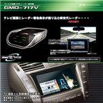 GPSレーダー&ワンセグチューナーセット GMD-717V