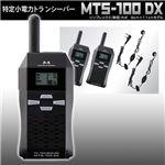 特定小電力トランシーバー2台セット MTX-100 DX