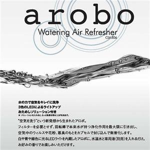 水で洗う空気清浄機 arobo CLV-306 シルバー