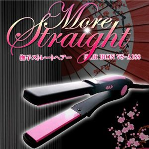 ストレートヘアアイロン モアストレート VS-A188 ピンク