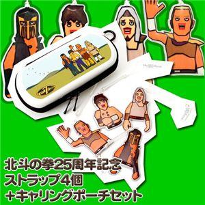 「北斗の拳×ゴールデンエッグス」コラボグッズ 携帯ストラップ4個セット(キャリングポーチ付き)