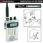 盗聴電波の探知に、マルハマ マルチバンドレシーバー RT-570S
