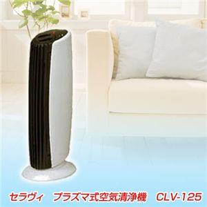 新型インフルエンザ予防に。フィルター交換不要で、いつまでもきれいな空気!マイナスイオン発生 セラヴィ プラズマ式空気清浄機 CLV-125