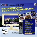 Avox(アボックス) 7インチワンセグテレビ JJO-270T
