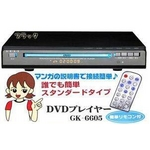 DVDプレイヤー GK-6605ブラック