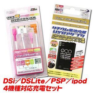 DSi/DSLite/PSP/ipod4機種対応充電セット
