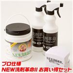 NEW洗剤革命II お買い得セットの詳細ページへ