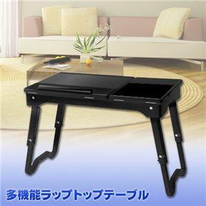 多機能ラップトップテーブル ブラック