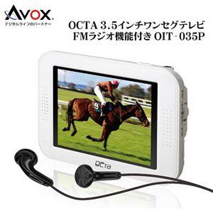 OCTA 3.5インチワンセグテレビ FMラジオ機能付き OIT-035P