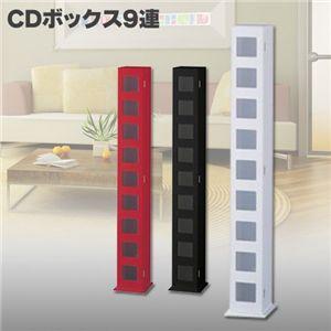 CDボックス9連 CDB-9-WH ホワイト