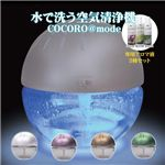 水で洗う空気清浄機 COCORO@mode NC4023 ピンク(NC40231)
