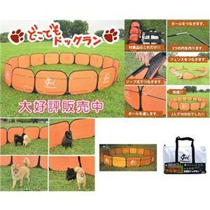 愛犬家の必需品!小型犬専用 どこでもドッグラン オレンジ(BM-100DJ)