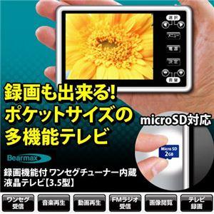 録画機能付 デジタル液晶テレビ3.5型 DTV-3502