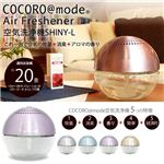COCORO@mode 空気洗浄機 SHINY-L シルバー NC40614