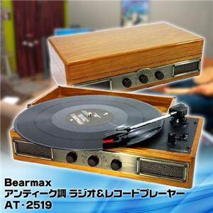 クマザキエイム アンティーク調ラジオ&レコードプレーヤー AT-2519