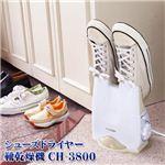 クマザキエイム シューズドライヤー 靴乾燥機 CH-3800の詳細ページへ