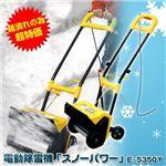 【訳あり 箱潰れ】電動除雪機「スノーパワー」 E-5350Y