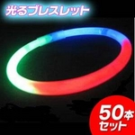 光るブレスレット 50本セット