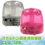 スケルトン超音波加湿器 CLV-129 ピンク