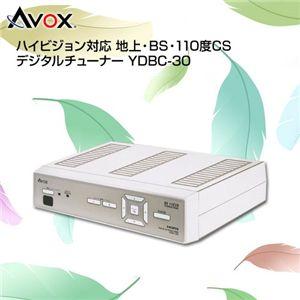 AVOX 地上・BS・CS デジタルチューナー ハイビジョン対応  YDBC-30 ホワイト