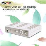 AVOX ハイビジョン対応 地上・BS・110度CS デジタルチューナー YDBC-30