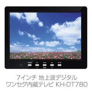 7インチ 地上波デジタルワンセグ内蔵テレビ KH-DT780