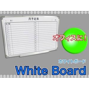 月のスケジュール管理に!!ホワイトボード予定表