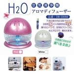 水で空気を洗う☆H2O 空気清浄機アロマディフューザー DR-500M