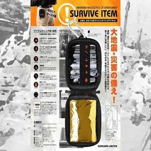 緊急時に役立つ 携帯防災キット サバイブアイテム